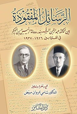 Missing Letters between Dr Abdul Rahman Shahbandar and Prime Minister Hasan al-Hakim between 1926-1937