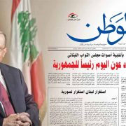 The front page of the semi-official daily, al-Watan.